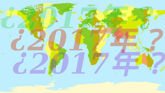 World Map with 2017年? written on it 3 times